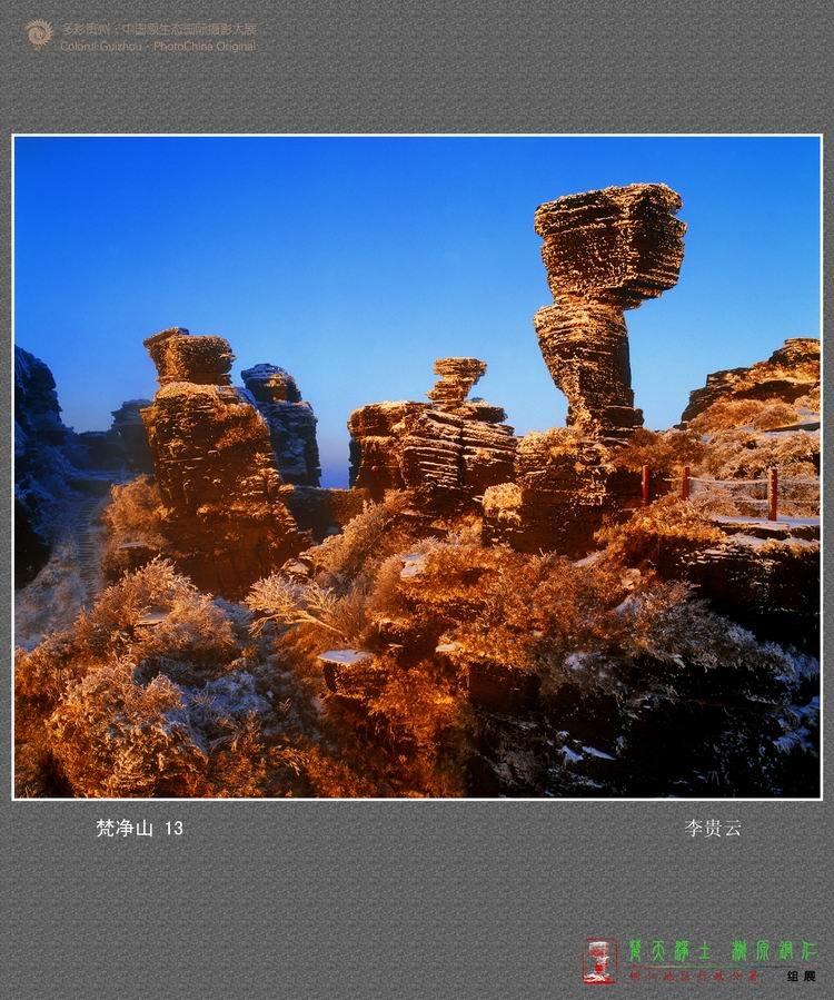 梵净山图片 摄影:李贵云