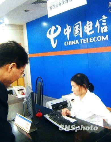 中国电信资费管理改革 本地固话资费将上限管理
