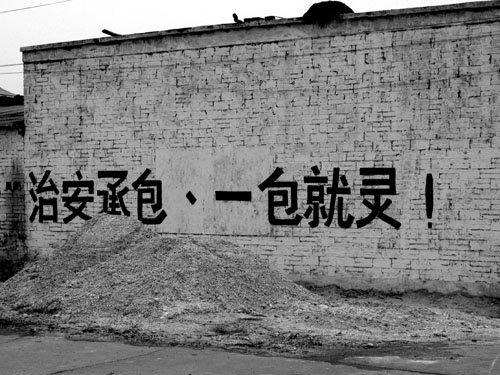 盘点中国最具特色的标语
