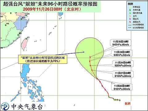 """今年第22号超强台风""""妮妲""""的中心26日8时位于美国关岛西偏北方大约"""