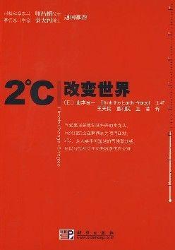 气候变化新书推荐:《2℃改变世界》