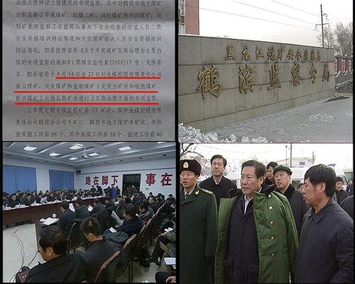 鹤岗致108死矿难因煤矿未执行停产令引发(图)