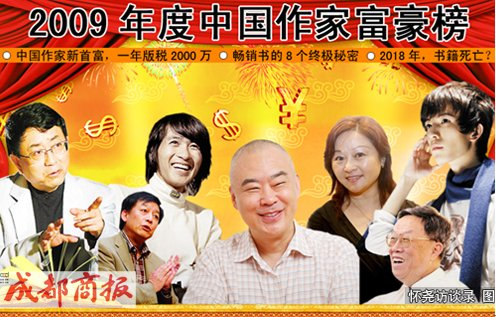 2009中国作家富豪榜揭晓 童话大王成首富