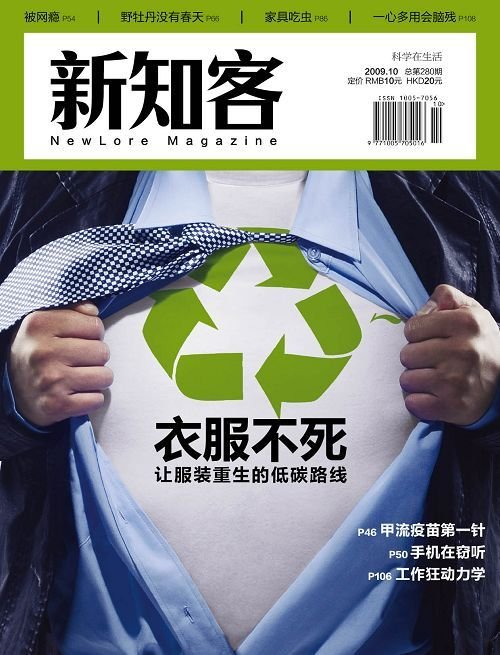 《新知客》10月新刊介绍