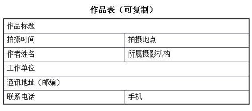 2010中国黄山(国际)风光摄影大展征稿启事