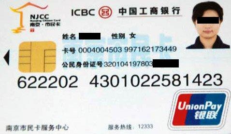 南京将发行市民卡 可能泄密个人信息遭质疑