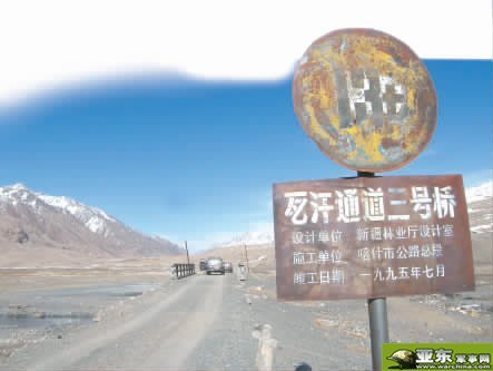 专家:瓦罕走廊关系到中国的整体安全战略(图)