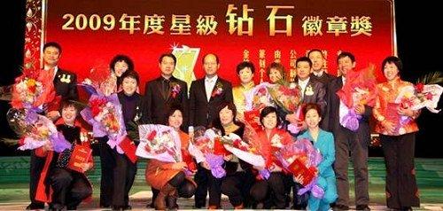 绿之韵集团09年度盛会吉林闭幕 激昂斗志创辉