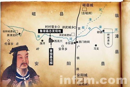 挖曹操墓:河南需要一座帝王坟 - rszx - 容山中学官方博客