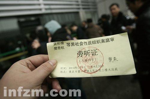 李庄案:重庆打黑的十字路口