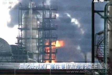 组图:甘肃电视台公布兰州石化爆炸现场画面