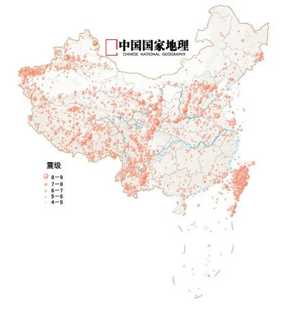 中国主要地震带及历史震中分布图(组图)