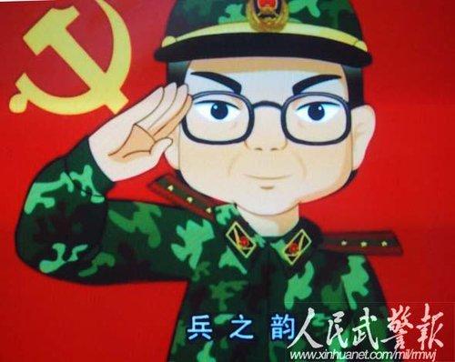 全军DV短片大赛 武警自制动漫作品获奖(组图)