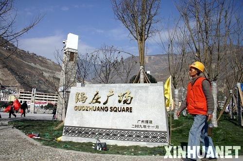 汶川地震灾后重建审计:2.3亿资金违规使用 - perown - 卓越天堂OutstandingsSky