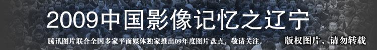 """""""半岛晨报年度图片 辽宁2009年影像记忆"""