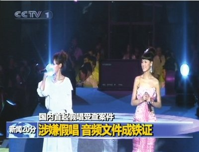 四川查处全国首起商演假唱案 黄圣依个唱涉案