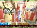 视频:车展商模特身上贴红包供民众抽取
