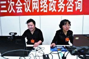 北京两会网上政务询问 规划委最热门(组图)