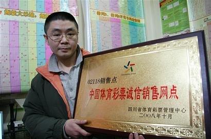 彩票店主帮人代买彩票 两年内又中500万(图)