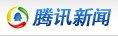 腾讯新闻频道