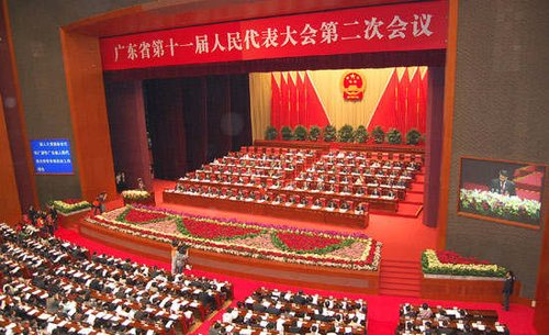 资料图:2009年广东省十一届人大二次会议情况