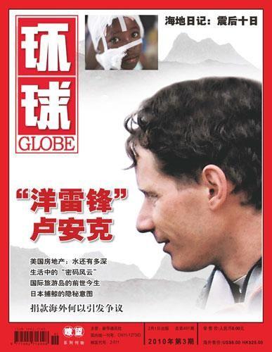 德国人不远万里来中国山区支教10年