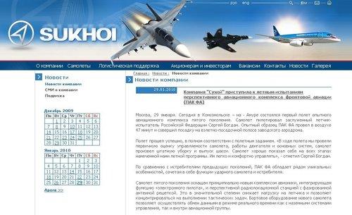 俄苏霍伊公司官方网站公布五代机真身