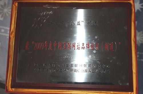 腾讯公益获2009年度中国互联网站品牌频道