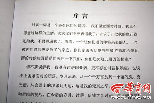 湖北省总工会调查百余农民工讨薪遭围殴事件