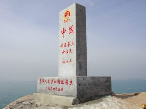 中国东海海域全部领海基点已确定永久性标志