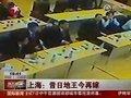 视频:上海昔日地王再拍卖以34.1亿元成交