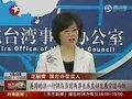 视频:国台办警告美对台军售不利于台海稳定
