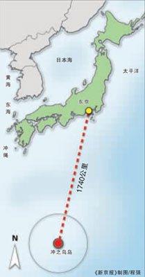 中国专家:日本没有冲鸟和南鸟的领土主权(图)