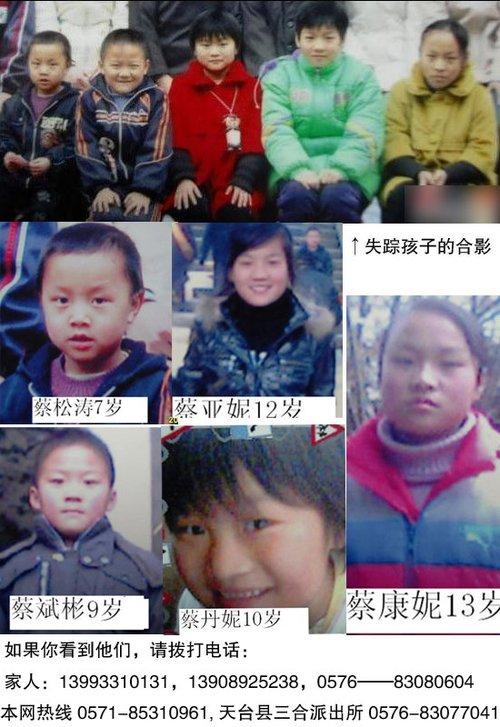 浙江天台5名儿童春节失踪 家长发帖求助(图)