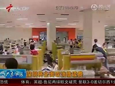 视频:深圳取消借读费惠及55万外地学生