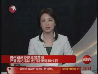 黄瑶因受贿一审被定死罪 贵州省政协原主席是个大贪官