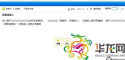 8.8级强震致通讯受损 智利华人网络报平安(图)
