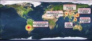 全球两天连震六次 专家认为或进入地震活跃期