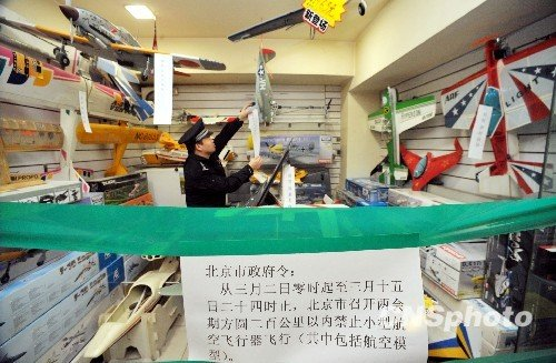 """图文:北京警方检查""""两会""""期间禁飞情况"""