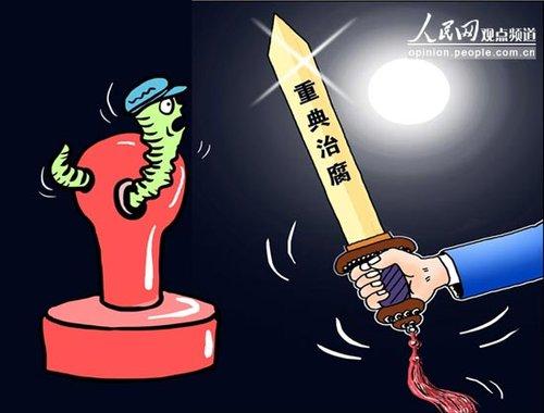 """漫画:网民希望""""打击腐败,下手要狠一些"""""""