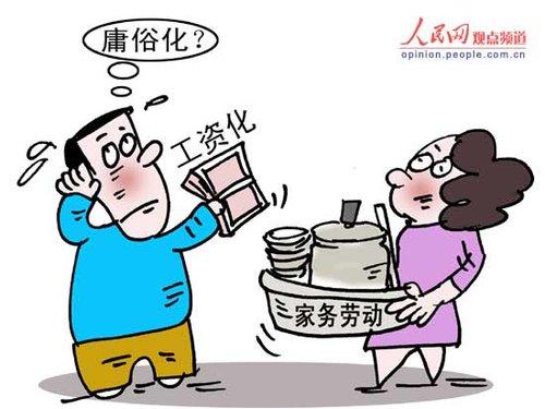 """漫画:""""家务工资化"""""""