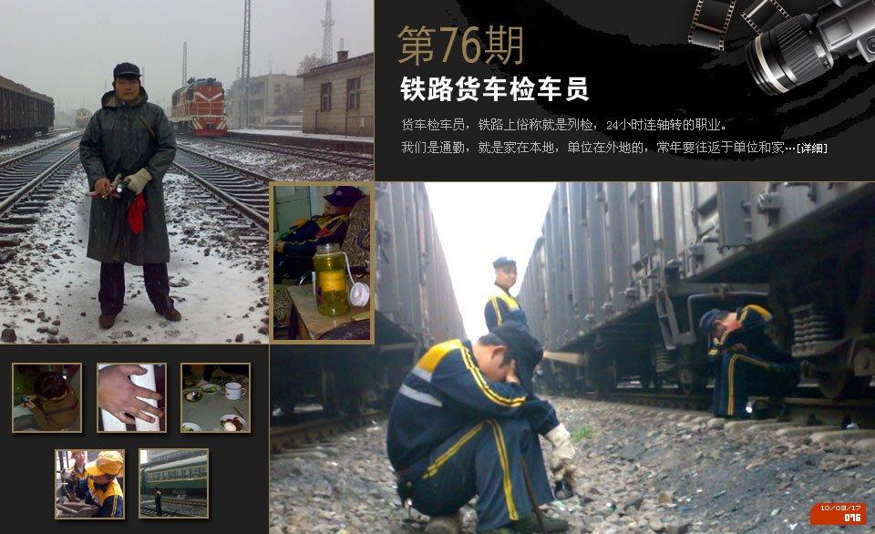 中国人的一天】第76期:铁路货车检车员_图片站cad图纸v铁路图片