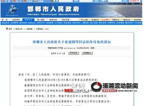 网帖指邯郸市批发副职 记者采访被批干扰工作