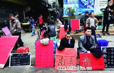 广东四川人大代表对话 联手帮农民工找工作
