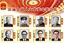 历届全国人大常委会委员长(图)