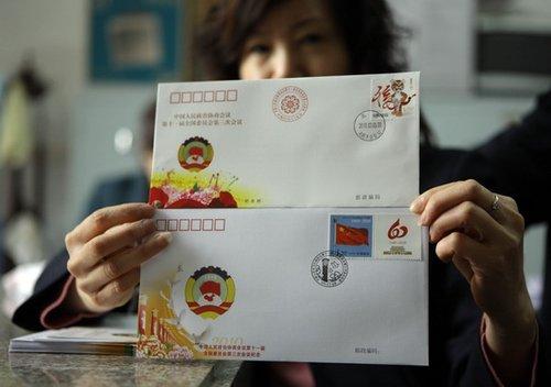 组图:两会纪念邮品开始发行