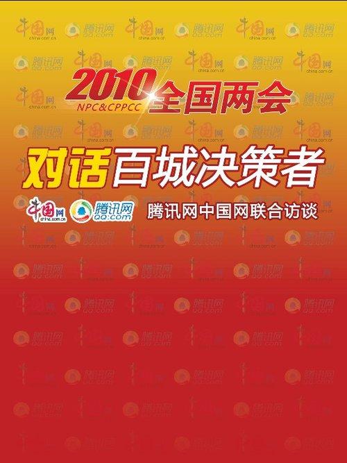 对话百城决策者腾讯网中国网联合访谈介绍