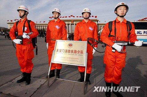 组图:消防队员广场执勤