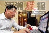 """人大代表QQ群里教网友拍倒""""红包医生"""""""