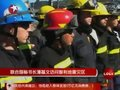 视频:联合国秘书长潘基文访问智利地震重灾区